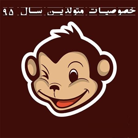 خصوصیات و مشخصات متولدین سال میمون در سال ۹۵