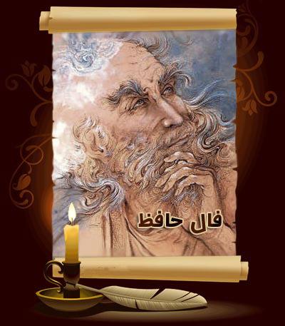 آیا مطالبی كه بعد از فال گرفتن از دیوان حافظ بیان می شود صحت دارد؟ راه درست فال گرفتن را شرح دهید