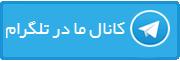 کانال تلگرام سایت فالکده