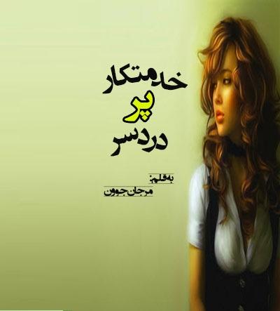http://up.falkadeh.ir/view/1174303/hmjiuqpe51098ff73g3h.jpg