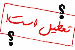 وضعیت تعطیلی مدارس تهران فردا دوشنبه 24 آبان 95
