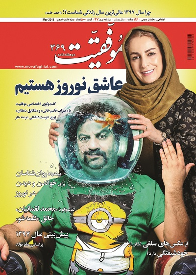 فال مجله آراد جوان فالکده