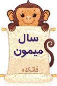 طالع بینی سال میمون سال ۱۳۹۵ فال سال 95 حیوان میمون