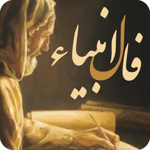 فال انبیا الهی و فال پیامبران الهی فالکده